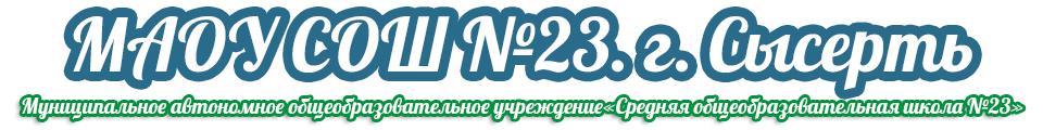 Официальный сайт МАОУ Средняя общеобразовательная школа №23 г.Сысерть