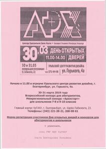 30 марта 2019 года День открытых дверей УрГАХУ